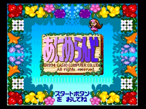Screenshot from Anime Land for the Casio Loopy