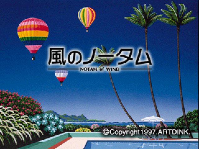 Title screen from Kaze no NOTAM